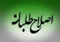 جزئیات دیدار فعالان استانی اصلاح طلب با مرجع خود خوانده