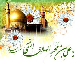 السلام علیک یا امام هادی(ع)