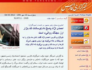 حمله شدید سایت حامی دولت به خبرگزاری فارس