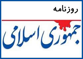 توصیه روزنامه جمهوری اسلامی به ستاد نماز جمعه: آن مداح، جوان است شما عذر بدتر از گناه نیاورید