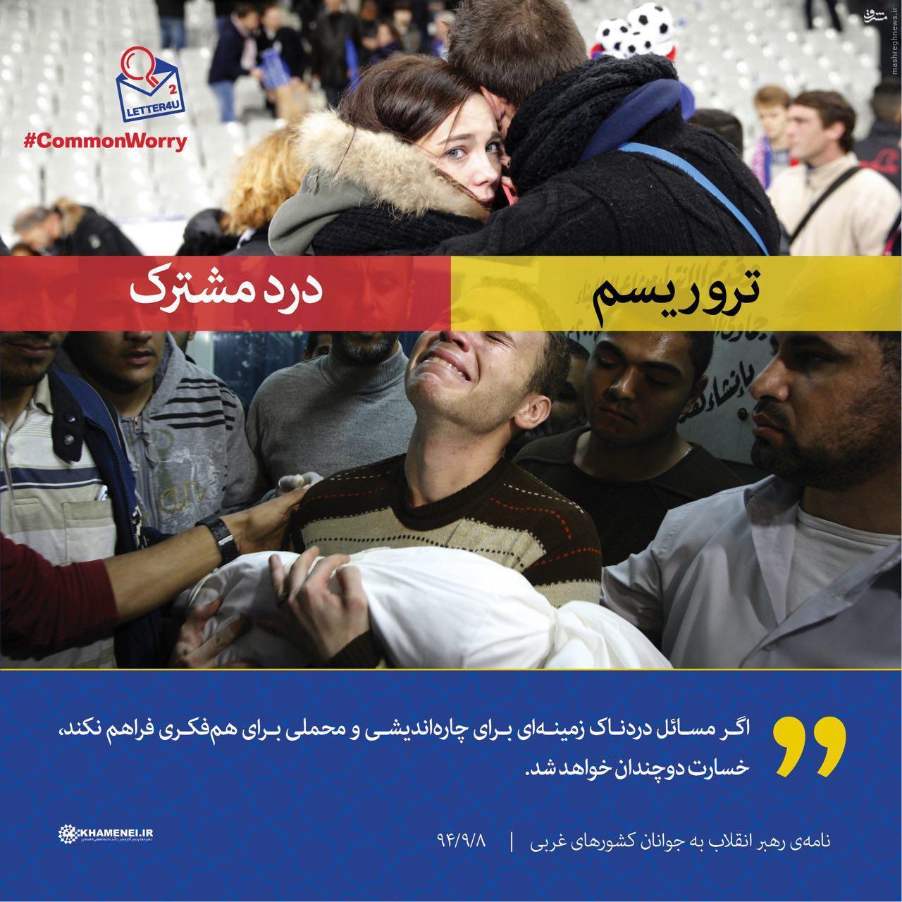 تروریسم درد مشترک
